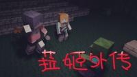 【红酒&大橙子】菈姬外传 #2 下厨真的难 - 我的世界 Minecraft