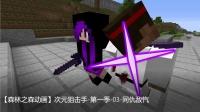 【森林之森动画】次元狙击手-第一季-03-同仇敌忾   Minecraft我的世界动画片