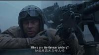 《狂怒》残酷巷战 盟军坦克狂轰纳粹