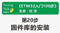 STM32入门100步(第20步)固件库的安装