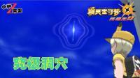 【Z小驴】神奇宝贝 究极太阳~第17期究极洞穴! 初现!