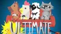 坑爹哥解说 Ultimate Chicken Horse 超级鸡马 四人组欢乐再聚P2