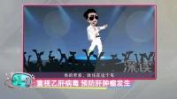 震惊了吗? 2015年全国约有2.4亿乙肝病毒感染者, 刘天王曾经是乙肝病毒携带者!