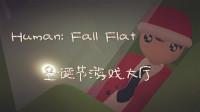 【红酒】Human Fall Flat 游戏大厅也能很欢乐
