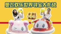 晚安玩具熊Vol.18——奥飞欢乐世界寻宝大作战