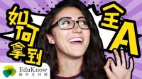 哈佛全A学生的8条黄金法则, 先从交朋友开始?