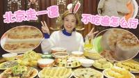 大胃王密子君·带一个胃去北京吃一顿·美食吃货