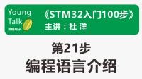 STM32入门100步(第21步)编程语言介绍