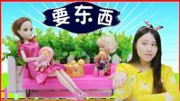 儿童玩具故事芭比娃娃过家家问陌生人要东西吃
