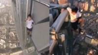 高空挑战第一人失手坠楼 其女友证实死亡
