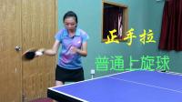 【乒乓基础课】第十四集 正手拉球的动作要领及训练计划