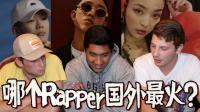 哪个中国Rapper在国外最火? PGone Gai VAVA登场 真相绝对让你呆掉下巴 60