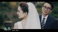 SONICFISH 婚禮影像_「遠辰」