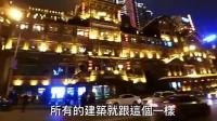 台湾人穷游重庆, 认为重庆是一个超现实的城市? 为何这样认为呢?