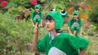 儿歌《小跳蛙》儿童舞蹈