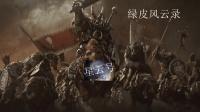(星云)绿皮风云录-战锤2全面战争传奇难度绿皮战役