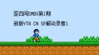 [歪四闯SMBX第1期]新版YTA CN SP解说录像1