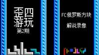 [歪四游玩第2期]FC俄罗斯方块解说录像