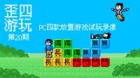 [歪四游玩第20期]PC四款放置游戏试玩录像
