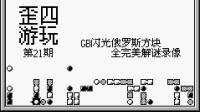[歪四游玩第21期]GB闪光俄罗斯方块全完美解谜录像