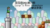 [歪四闯SMBX第37期]Luigi's Mini Adventure解说录像2