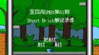 [歪四闯SMBX第41期]Shoot Brick解说录像