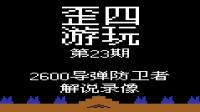 [歪四游玩第23期]2600导弹防卫者解说录像
