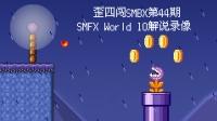 [歪四闯SMBX第44期]SMFX World 10解说录像