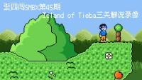 [歪四闯SMBX第45期]Island of Tieba三关解说录像