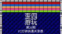 [歪四游玩第26期]FC打砖块通关录像