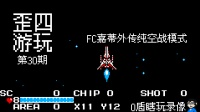 [歪四游玩第30期]FC嘉蒂外传纯空战模式0盾瞎玩录像