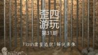 [歪四游玩第31期]Flash密室逃脱1解说录像