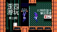 [歪四游玩第33期]FC特救指令解说录像