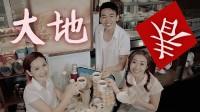 [2019新年歌曲必听] 2018 贺岁专辑 [今年你最好] 庄群施 (M-Girls 四个女生),黄俊源 & 小薇薇《大地回春》 官方MV首播
