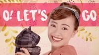 [2019新年歌曲必听] 2018 贺岁专辑 [今年你最好] 庄群施 (M-Girls 四个女生) 《O! Let's Go》官方MV首播