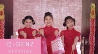 [2019新年歌曲必听] Q-Genz 巧千金 2018 贺岁专辑 [满满丰盛]《缤纷春天》