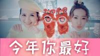 [2019新年歌曲必2018 贺岁专辑 Queenzy 庄群施 (M-Girls 四个女生) & Wei Wei 小薇薇 《今年你最好》+ 花絮 -- 官方MV