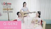 [2019新年歌曲必听] Q-Genz 巧千金《满满丰盛》Intro -- 2018贺岁专辑