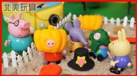 小猪佩奇被神奇魔法帽变成南瓜的儿童故事!
