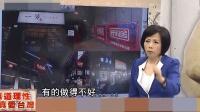 台湾主持人: 我们现在有些人还以为台湾人是最棒的, 还瞧不起别人