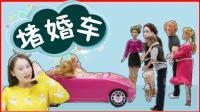 儿童玩具故事芭比娃娃过家家堵婚车要红包
