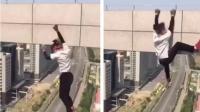 国内高空挑战第一人失手坠楼画面曝光 生前视频看得人手心冒汗