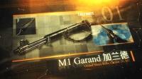 二战最强步枪! M1加兰德步枪『COD二战』武器指南系列vol.01