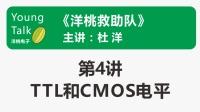 洋桃救助队(第4讲)TTL和CMOS电平