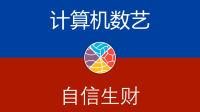杭电精英杯排球赛 计算机数艺vs自信生财+颁奖典礼