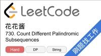 花花酱 LeetCode 730. Count Different Palindromic Subsequences