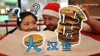 15层肉饼的大汉堡, 马叔叔吃得下吗?
