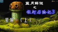 【蓝月解说】机械迷城姊妹篇 【银河历险记3】 攻略向视频 星球一(上)【外星人也有梦想】