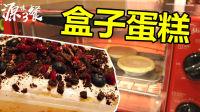 【源味3餐】盒子蛋糕与蛋挞 电影零食