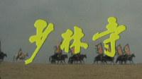 国产老电影 少林寺 李连杰 于海 丁岚 主演 1982年